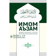 «Имом Аъзам»