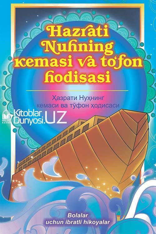 «Hazrati Nuhning kemasi va to'fon hodisasi» (kiril va lotin alifbosida)