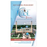 «Ҳилол» журналининг 2-сони