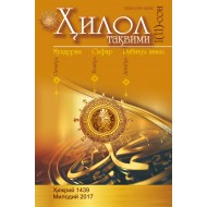 «Ҳилол тақвими 1439» 1(11)-сони