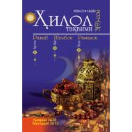 «Ҳилол тақвими 1438» 3(9)-сони