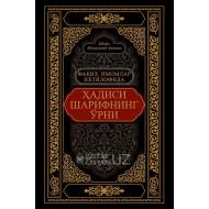 «Фақиҳ имомлар ихтилофида ҳадиси шарифнинг ўрни»