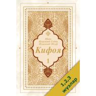 «Кифоя» 1,2,3 - жузлари (экспорт учун)
