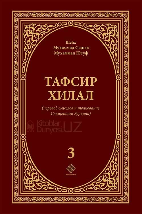 «Тафсир Хилал» 3-том