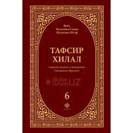 «Тафсир Хилал» 6-том