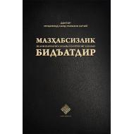 «Мазҳабсизлик Ислом шариатига таҳдид солувчи энг хатарли бидъатдир»