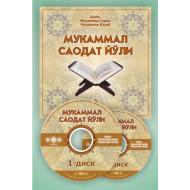 «Мукаммал саодат йўли» (Мp-3)