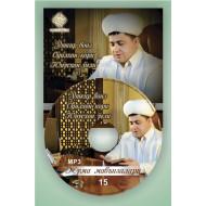 Одилхон қори Юнусхон ўғли «Жумъа мавъизалари» 15-диск (МР3)
