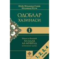 «Одоблар хазинаси» 1, 2, 3, 4 - жузлари