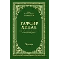 «Тафсир Хилал» 30-джуз (рус тилида)