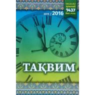 «Тақвим» 1437 ҳижрий (2015-2016 милодий) йил учун