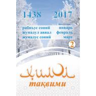 «Ҳилол тақвими 1438» 2(8)-сони