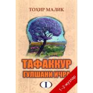 «Тафаккур гулшани ичра» 1–2-жузлар