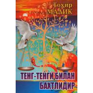 «Тенг - тенги билан бахтлидир» (Тоҳир Малик)