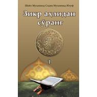 «Зикр аҳлидан сўранг» тўплами 1-жилд