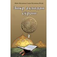 «Зикр аҳлидан сўранг» тўплами 2-жилд