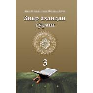 «Зикр аҳлидан сўранг» тўплами 3-жилд