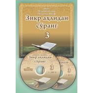 «Зикр аҳлидан сўранг» 3-қисм (МP3)