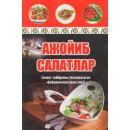 «Ажойиб салатлар»