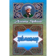 Алишер Навоий «Ҳикматлар»