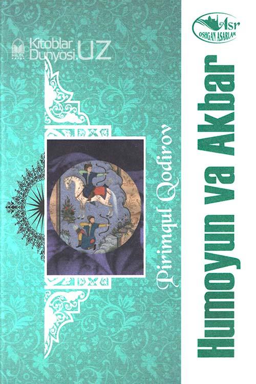 «Humoyun va Akbar»