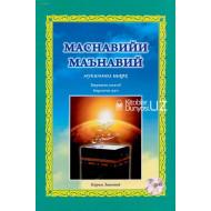 «Маснавийи маънавий» 1-китоб, 1-жуз