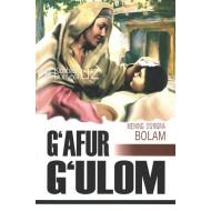 «Mening o'g'rigina bolam» (G'afur G'ulom)