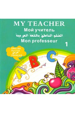 «My Teacher»