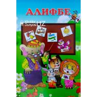 «Алифбе» 1