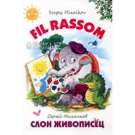«Fil rassom – Слон живописец»