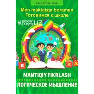 «Mantiqiy fikrlash»