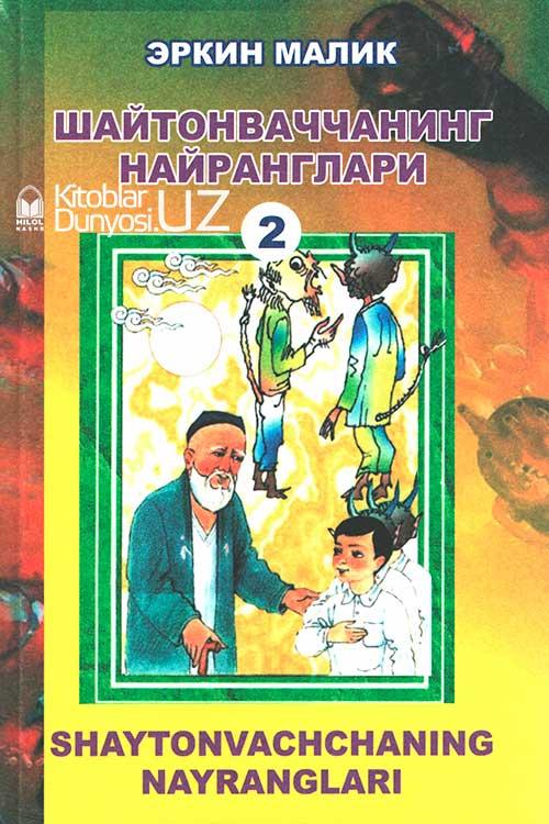 «Шайтонваччанинг найранглари» - 2