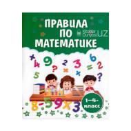 «Правила по математике»