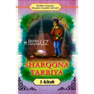 «Sharqona tarbiya» 1-kitob