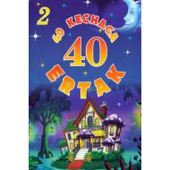«40 kechaga 40 ertak» 2-qism