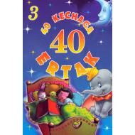 «40 kechaga 40 ertak» 3-qism
