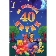 «40 kechaga 40 ertak» 1-qism