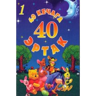 «40 кечага 40 эртак» 1-қисм