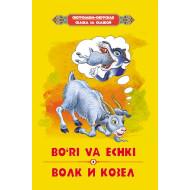 «Bo'ri va echki» 