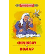 «Chivinvoy»