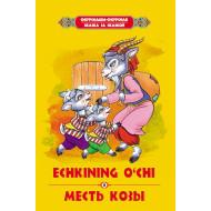 «Echkining o'chi»