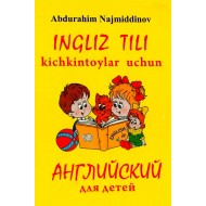 «Kichkintoylar uchun ingiliz tili – Английский для детей»