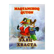 «Maqtanchoq quyon»