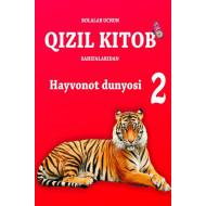 «Qizil kitob» Hayvonot dunyosi 2-juz