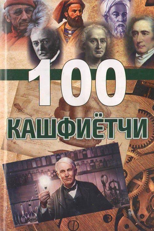«100 кашфиётчи»