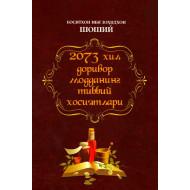 «2073 хил доривор модданинг тиббий хосиятлари»