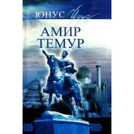 «Амир Темур» тарихий роман