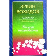 «Баҳор таровати» Эркин Воҳидов (Тўла асарлар тўплами 1)