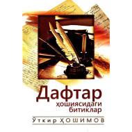 «Дафтар ҳошиясидаги битиклар»