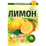 «Лимон»